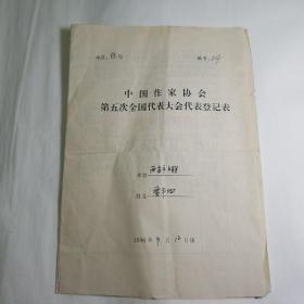 當代著名作家賈平凹資料一件復印件