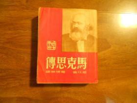 馬克思傳(駱駝版,1946年一版一印1000冊,非館藏,保存完好難得)