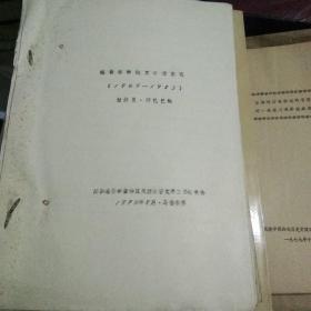 維吾爾族論文專著索引【1949---1983】