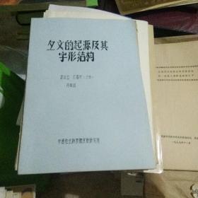 彝文的起源及其字形結構(16開 油印本 60年代出)