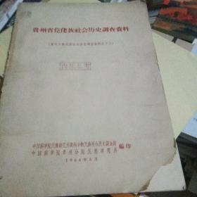 貴州省仡佬族社會歷史調查資料 (貴州少數民族社會歷史調查資料之十三)64年版,16開