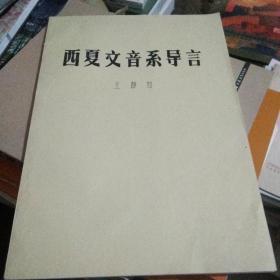 《西夏文音系導言》16開寫刻油印本