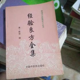 明清中醫臨證小叢書:經驗良方全集