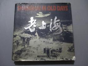 老上海(攝影畫冊)