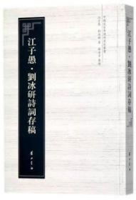 江子愚 劉冰研詩詞存稿(中國近百年詩詞名家叢書 32開平裝 全一冊)
