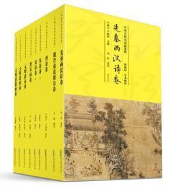 中國古典詩詞曲選粹(16開平裝 全八冊)