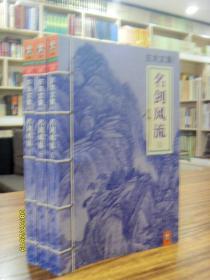 古龍文集:名劍風流(上中下)—河南文藝出版社 2013年一版一印 近全新
