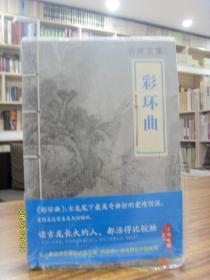 古龍文集:彩環曲—河南文藝出版社 2013年一版一印