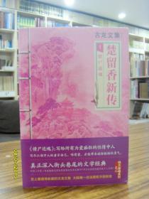 古龍文集:楚留香新傳 1(借尸還魂)—河南文藝出版社 2013年一版一印