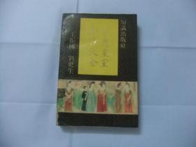 中國皇帝秘方大全