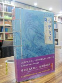 古龍文集:天涯明月刀(上下 附飛刀又見飛刀)—河南文藝出版社 2013年一版一印