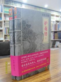 古龍文集:護花鈴(上下)—河南文藝出版社 2013年一版一印 近全新