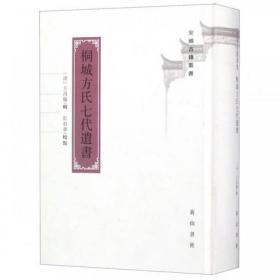 桐城方氏七代遺書(大32開平裝 全一冊)