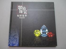 翠鉆珠寶·標樣集萃(彩色鉆石集)