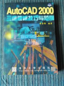 AutoCAD 2000 三維建模技巧與范例