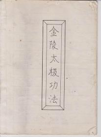 手稿本:金陵太極功法