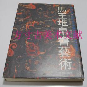 馬王堆帛書藝術 1996年上海書店 初版8開精裝大開本