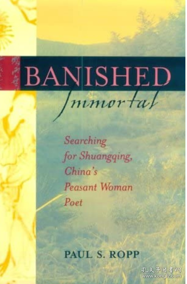 Banished Immortal: Searching for Shuangqing, China's Peasant Woman Poet。谪仙,贺双卿研究