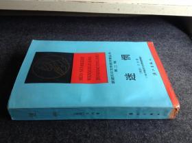 簽名贈本 外國文學 獲諾貝爾文學獎作家叢書 【迷惘】 簽贈名家 值得收藏