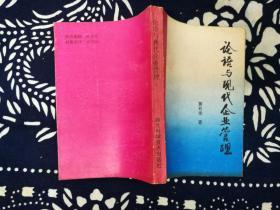 鈐印簽贈 論語與現代企業管理 黃兆龍 湖北科學技術出版社(H5-3)