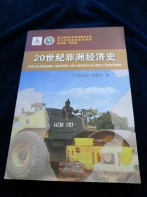 當代非洲發展研究系列:20世紀非洲經濟史(品好)