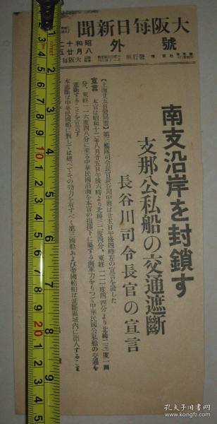 侵华报纸号外 大坂每日新闻 1937年8月25日号外 日军第三舰队司令长谷川清宣布南支沿岸封锁  中国公私船舶全部禁止航行