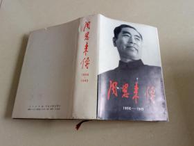 周恩來傳 1898 -1949【 精裝】