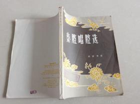 秦腔唱腔選【62年1版1印】