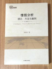 情报分析:理论、方法与案例 Intelligence: Theories, Methods and Cases 9787519500504
