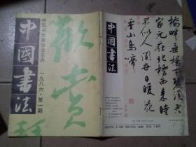 中國書法 1986年第1期