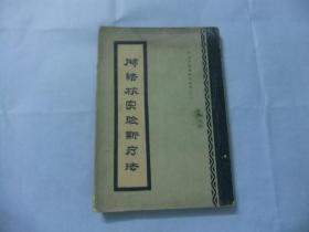肺結核實驗新療法(廣東中醫藥研究叢書)