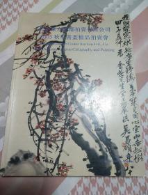 東方藝都2005秋季書畫精品拍賣會圖錄