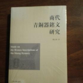 商代青銅器銘文研究
