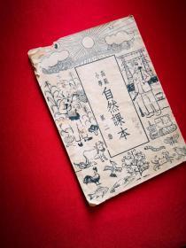 買滿就送  高級小學自然課本 第二冊,1951年上海初版