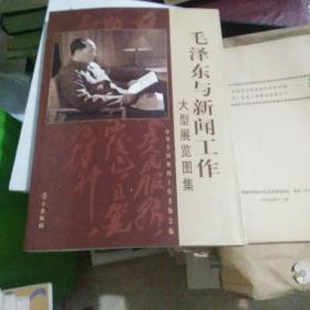 毛澤東與新聞工作大型展覽圖集