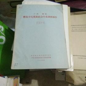 廣西隆林磨基鄉仫佬族社會歷史調查報告 (16開)