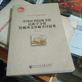 中國社會科學院老年學者文庫:中國社科院圖書館民族學分館館藏西文涉藏書目提要