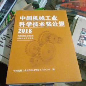 中國機械工業科學技術獎公報2018