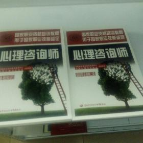 心理咨詢師  (基礎知識)(國家職業資格二級)/兩冊合售