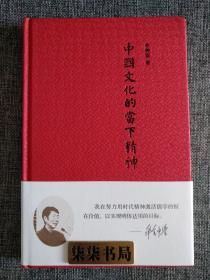 中國文化的當下精神  (簽名鈐印)