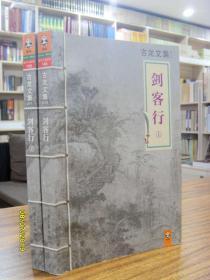 古龍文集:劍客行(上下)—河南文藝出版社 2013年一版一印 近全新