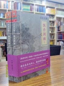 古龍文集:飄香劍雨(上下)—河南文藝出版社 2013年一版一印 近全新