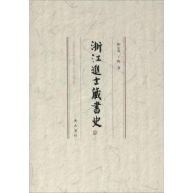 浙江進士藏書史(16開平裝 全一冊)