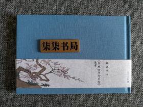 《李煦四季行樂圖》叢考  (簽名)