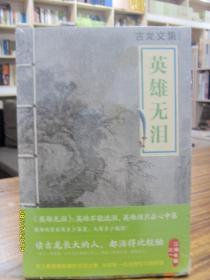 古龍文集:英雄無淚—河南文藝出版社 2013年一版一印