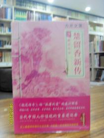 古龍文集:楚留香新傳 3(桃花傳奇)—河南文藝出版社 2013年一版一印