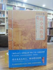 古龍文集:陸小鳳傳奇 5 幽靈 山莊—河南文藝出版社 2013年一版一印