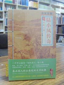 古龍文集:陸小鳳傳奇 1 金鵬王朝—河南文藝出版社 2013年一版一印