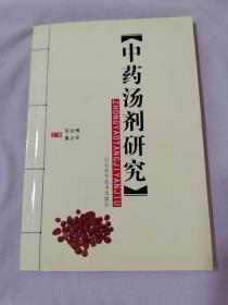 中藥湯劑研究
