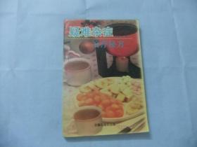 疑難雜癥治療秘方 書內彩色中草藥圖片